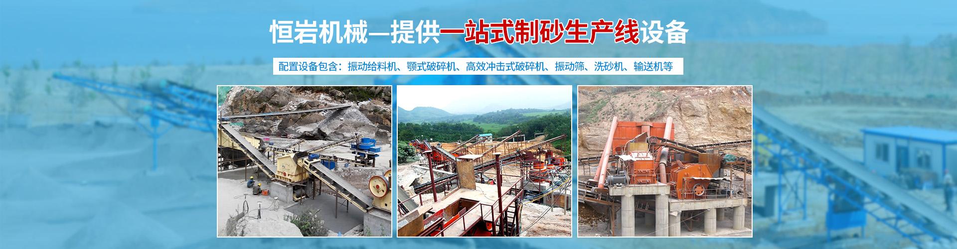 砂石生产线厂家